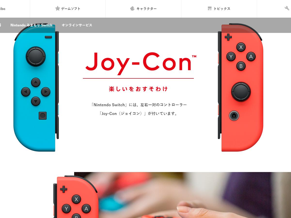 Joy-Conのスクショ